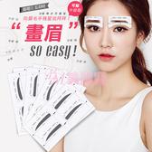【美麗魔】畫眉輔助器畫眉貼一包16 張共32 對眉貼一字眉自然眉彎眉韓式畫眉卡畫眉神器