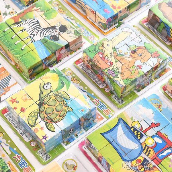 拼圖卡通幼兒園立體積木兒童寶寶益智拼搭木質玩具 喵小姐