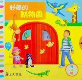 【上人】好棒的動物園(推拉書)【英國 Campbell 好奇寶寶 推 拉 搖 轉 書 操作 玩具 書