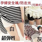 BabyShare時尚孕婦裝【211035】現貨 孕婦安全褲(可調節) 托腹安全褲 五分孕婦內搭褲 孕婦褲