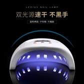 光療機 戈雅美甲光療機速乾專業指甲烘干機器不黑手感應快干led烤燈家用完美