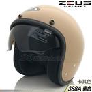 【瑞獅ZEUS 安全帽 ZS 388A 素色 亮卡其】超輕量 內藏墨鏡 半罩 復古帽 內襯可拆
