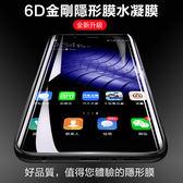 6D 三星 Note8 S9 S8 A8+ S7 S6 Edge plus 金剛隱形膜 水凝膜 曲面 全屏覆蓋 水凝軟膜 5級強化 防刮 防爆