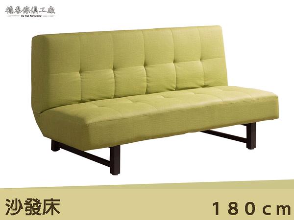 【德泰傢俱工廠】MIT三段式機能舒適沙發床(綠色) B001-B11