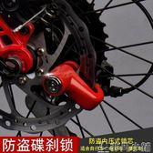 單車配件 山地自行車碟剎鎖安全防盜鎖摩托車電動車碟片鎖騎行裝備單車配件    非凡小鋪