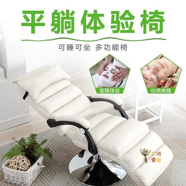 美容椅 可平躺多功能升降沙發折疊面膜體驗躺椅電腦家用午休床T 6色
