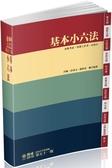 (二手書)基本小六法-51版-2019法律工具書系列(保成)