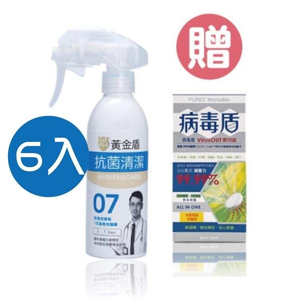 【6入】【贈病毒盾 菌切錠(3顆入)】黃金盾 抗菌清潔噴劑07-200ml【佳兒園婦幼館】