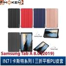 【默肯國際】IN7 卡斯特系列 Samsung Tab A 8.0 (2019) T295/T290/T297三折PU皮套 平板保護殼