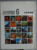【書寶二手書T6/藝術_XCH】世界博物館(6)大英博物館