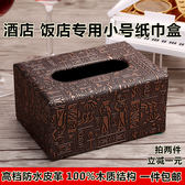 小號高檔皮革紙巾盒歐式家用抽紙盒酒店飯店用餐巾紙抽盒可印logo【端午節免運限時八五折】