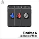 Realme 6 指環支架手機殼 磁吸 鎧甲 軟殼 多功能 經典 保護套 全包覆 防摔殼 手機套 保護殼
