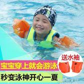 水聲小孩嬰兒寶寶兒童救生衣 浮力背心馬甲 泡沫浮潛專業游泳裝備YYJ 解憂雜貨鋪