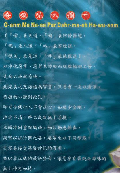 舞曲大明咒 梵音版  CD (音樂影片購)