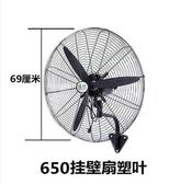工業風扇落地扇強力大功率工廠電風扇燒烤台式壁掛扇機械式牛角扇