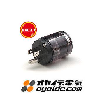 日製Oyaide P-004電源線插頭(公頭)