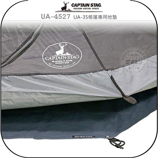 《飛翔無線3C》CAPTAIN STAG 鹿牌 UA-4527 UA-35帳篷專用地墊│公司貨│日本精品 戶外露營