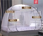 蚊帳 米拉多蚊帳蒙古包免安裝雙門學生蚊帳1m1.2米1.5M1.8m床雙人家用igo 夢藝家