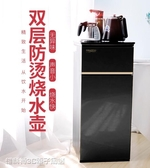 飲水機 飲水機家用立式冷熱全自動上水溫熱雙門智慧節能新款茶吧機MKS 維科特3C