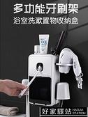 牙刷置物架衛生間壁掛式牙膏器梳子風筒架洗漱護膚品收納盒多功能