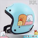 KK 卡通復古帽|23番 角落小夥伴 藍綠 半罩安全帽 San-X 正版授權 角落生物
