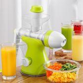 手動榨汁機小型家用壓汁器擠檸檬橙子水果汁手搖原汁擠壓 麥琪精品屋