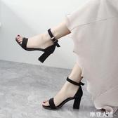 一字扣帶涼鞋女粗跟2020夏季新款百搭中跟羅馬時裝仙女風高跟女鞋『摩登大道』