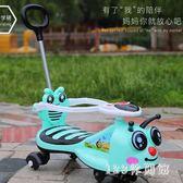 兒童扭扭車 1-3歲女寶寶溜溜車萬向輪搖擺滑滑車手推妞妞車LB20681【123休閒館】