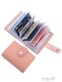 卡包防盜刷屏蔽NFC卡套小巧卡包錢包男女防磁大容量卡片包 9號潮人館