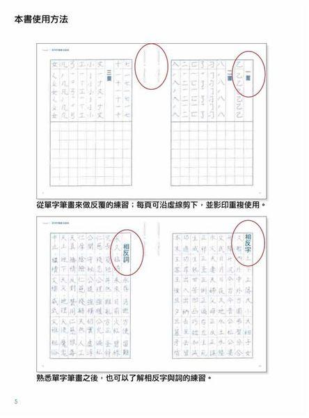 寫出一手漂亮的原子筆字:實用的寫字技巧,讓你不管是在考試和職場都能藉由漂亮..