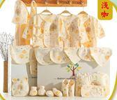 嬰兒衣服套裝新生兒禮盒大禮包彌月禮物春初生剛出生寶寶用品 童趣潮品