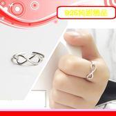 銀鏡DIY S925純銀+電鍍白K金生日情人禮~個性時尚風簍空愛無限8字符號戒(可調式開口戒指)~非合金