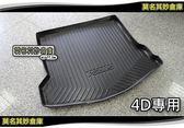 莫名其妙倉庫【CS014 行李箱防水墊(4D/5D)】New Focus MK3.5 配件精品空力套件 2015