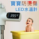 ⭐星星小舖⭐台灣出貨 寶寶防燙傷LED水溫計 水溫計 溫度計 LED 防燙傷 水溫檢測