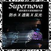 『快速出貨』奧德蒙戶外機能特仕-Supernova 超新星防水透氣機能外套