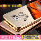 自拍鏡面手機殼 三星 GALAXY S7 edge 手機殼 金屬邊框 S7 保護殼 曲面 平面 電鍍 全包 推拉式│麥麥