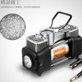 汽車充氣泵車載雙缸大功率12V高壓工藝便攜式多功能迷你型【時尚家居館】