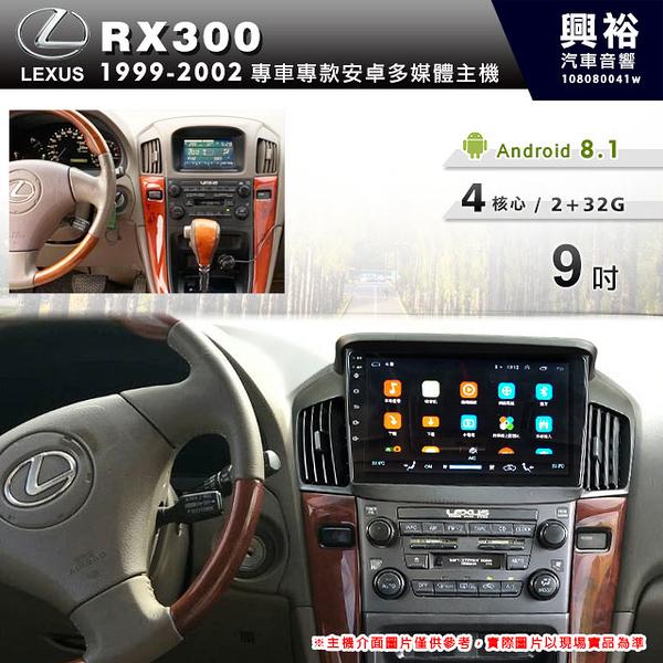 【專車專款】1999~2002年 LEXUS RX300專用9吋觸控螢幕安卓多媒體主機*藍芽+導航+安卓*無碟四核心