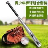 棒球棒我們少年時代兒童棒球套裝學生壘球全套裝備棒球棒棒球棍手套棒球 LX HOME 新品