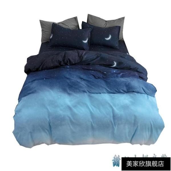 情侶床包組四件套北歐簡約黑色被套床單男女學生宿舍單人四件套 O 【現貨快出】