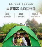 帳篷戶外露營野營3-4人單人2人全自動二室一廳野外帳篷防雨套餐 時尚教主