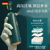 註氧儀 手持納米補水高壓噴槍臉部噴霧儀美容院專用注氧儀 快速出貨