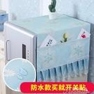 冰箱防塵布-冰箱罩蓋布冰箱巾單雙開門冰柜防塵罩子簾滾筒式洗衣機蓋巾對開門 提拉米蘇
