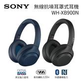 【買再送SONY束口袋+24期0利率】SONY 索尼 無線抗噪耳罩式耳機 WH-XB900N