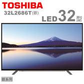 «0利率/免運費» TOSHIBA 東芝 32 吋 LED 控光 護眼 液晶電視 32L2686T【南霸天電器百貨】