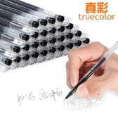 原子筆 中性筆辦公文具水性筆學生用黑色筆芯碳素簽字筆紅筆0.5