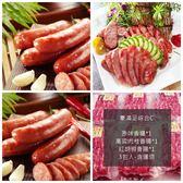 【長榮肉舖】豪滿足綜合C(原味香腸*1 、高粱肉桂香腸*1、 紅胡椒香腸*1)  3包入-含運價