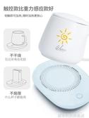 加熱杯墊 暖暖杯熱牛奶加熱器電熱保溫杯墊約55度自動恒溫寶底座水杯子神器 城市科技