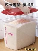 儲米桶 米桶家用20斤裝廚房密封防蟲防潮米盒子收納箱儲米缸面粉桶儲存罐LX【99免運】