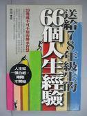 【書寶二手書T9/勵志_IGL】送給7.8年級生的66個人生經驗_焦鼎